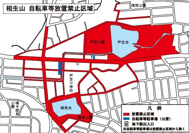 桜通線相生山駅付近の駐輪禁止エリア