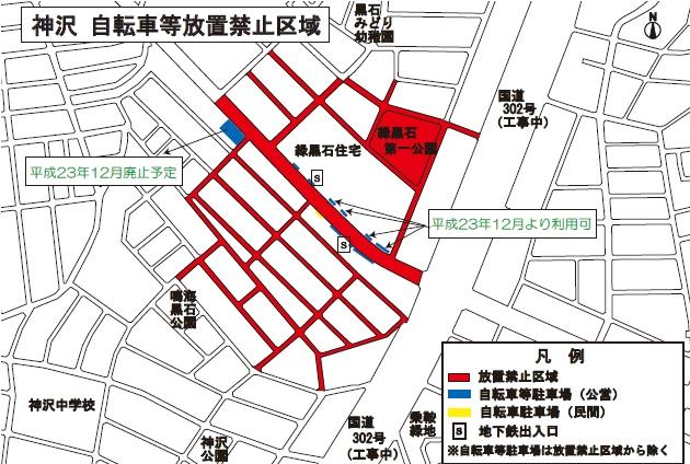 桜通線神沢駅付近の駐輪禁止エリア